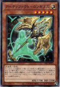【N-Parallel】アーティファクト-ロンギヌス[YGO_SR12-JP013]