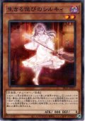 【N-Parallel】生きる偲びのシルキィ[YGO_SR12-JP017]