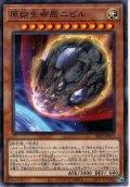 【N-Parallel】原始生命態ニビル[YGO_SR12-JP021]