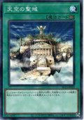 【N-Parallel】天空の聖域[YGO_SR12-JP023]