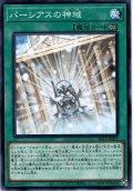 【Normal】パーシアスの神域[YGO_SR12-JP025]