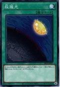 【Normal】救援光[YGO_SR12-JP027]