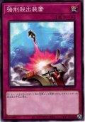 【Normal】強制脱出装置[YGO_SR12-JP037]