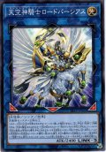 【Normal】天空神騎士ロードパーシアス[YGO_SR12-JP042]
