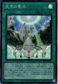 【Super】天空の聖水[YGO_SR12-JPP03]