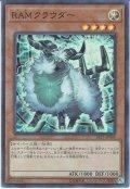 【Super】RAMクラウダー[YGO_ST17-JP003]