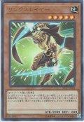 【Ultra】リンクスレイヤー[YGO_ST17-JP004]