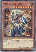 【N-Parallel】神獣王バルバロス[YGO_ST17-JP007]