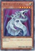 【Normal】サイバー・ドラゴン[YGO_ST17-JP008]