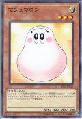【Normal】マシュマロン[YGO_ST17-JP015]