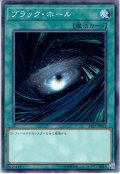 【Normal】ブラック・ホール[YGO_ST17-JP023]