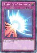 【N-Parallel】聖なるバリア -ミラーフォース-[YGO_ST17-JP034]