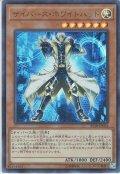 【Ultra】サイバース・ホワイトハット[YGO_ST18-JP004]