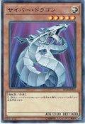 【N-Parallel】サイバー・ドラゴン[YGO_ST18-JP011]