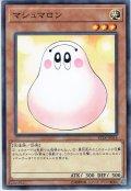 【Normal】マシュマロン[YGO_ST18-JP016]