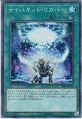 【Super】サイバネット・リカバー[YGO_ST18-JP021]