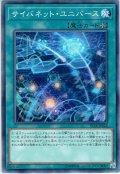 【Normal】サイバネット・ユニバース[YGO_ST18-JP022]