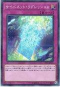 【N-Parallel】サイバネット・リグレッション[YGO_ST18-JP033]