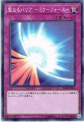 【Normal】聖なるバリア -ミラーフォース-[YGO_ST18-JP035]