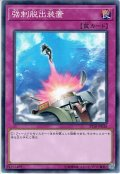 【Normal】強制脱出装置[YGO_ST18-JP038]