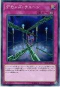 【Normal】デモンズ・チェーン[YGO_ST18-JP039]