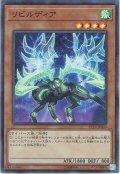 【Super】リビルディア[YGO_ST19-JP003]