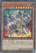 【Ultra】スレッショルド・ボーグ[YGO_ST19-JP004]