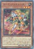 【N-Parallel】コード・ジェネレーター[YGO_ST19-JP008]