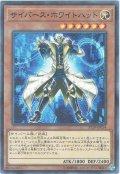 【N-Parallel】サイバース・ホワイトハット[YGO_ST19-JP014]