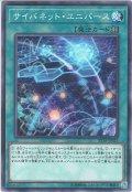 【Normal】サイバネット・ユニバース[YGO_ST19-JP023]
