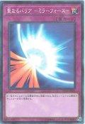 【N-Parallel】聖なるバリア -ミラーフォース-[YGO_ST19-JP036]
