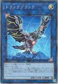 【Super】トラックブラック[YGO_ST19-JP042]