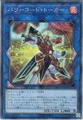 【Super】パワーコード・トーカー[YGO_ST19-JP043]