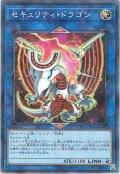 【N-Parallel】セキュリティ・ドラゴン[YGO_ST19-JP044]