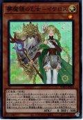 【Super】夢魔鏡の乙女-イケロス[YGO_WPP1-JP016]