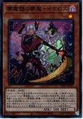 【Super】夢魔鏡の夢魔-イケロス[YGO_WPP1-JP017]