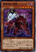 【Normal】夢魔鏡の魔獣-パンタス[YGO_WPP1-JP019]