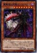 【Rare】夢魔鏡の黒騎士-ルペウス[YGO_WPP1-JP021]