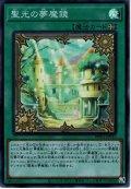 【Super】聖光の夢魔鏡[YGO_WPP1-JP023]