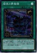 【Super】闇黒の夢魔鏡[YGO_WPP1-JP024]
