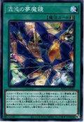 【Normal】混沌の夢魔鏡[YGO_WPP1-JP026]
