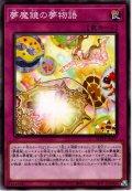 【Normal】夢魔鏡の夢物語[YGO_WPP1-JP027]