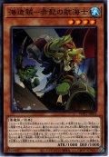 【Normal】海造賊-赤髭の航海士[YGO_WPP1-JP031]