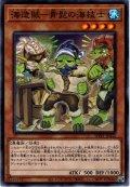 【Normal】海造賊-青髭の海技士[YGO_WPP1-JP032]