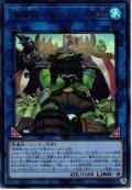 【Ultra】海造賊-キャプテン黒髭[YGO_WPP1-JP034]