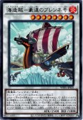 【Rare】海造賊-豪速のブレンネ号[YGO_WPP1-JP035]