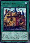 【Rare】海造賊-拠点[YGO_WPP1-JP038]