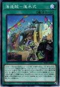 【Normal】海造賊-進水式[YGO_WPP1-JP039]