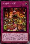 【Normal】海造賊-祝宴[YGO_WPP1-JP042]