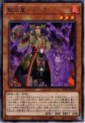 【Rare】魁炎星-シーブ[YGO_WPP1-JP044]